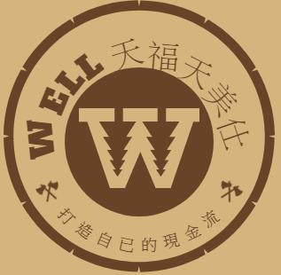 Welll 打造自已的現金流